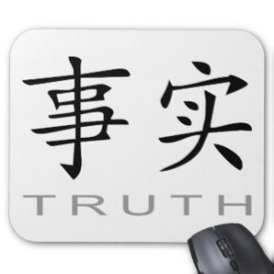 chinesisches_symbol_fur_wahrheit_mousepad-rd297780b7aa24db2b7bcd930b68aebed_x74vi_8byvr_324